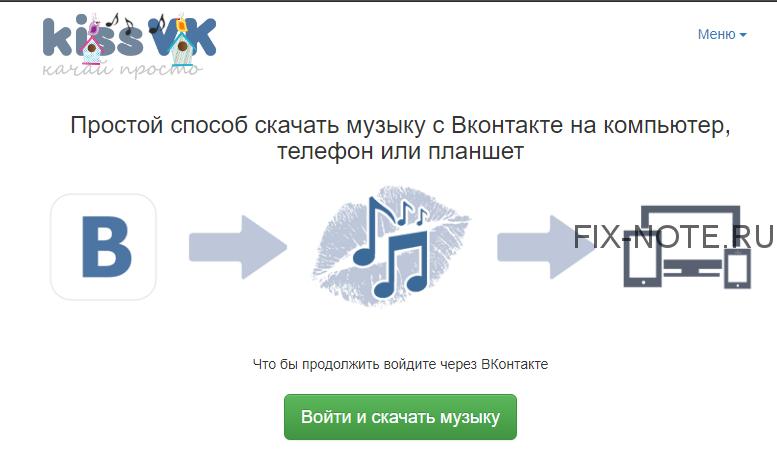 Снимок 1 - Как скачать музыку с ВК: 3 простых способа