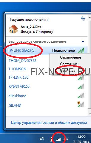072114 1153 5 - Как узнать пароль от своей Wi-Fi сети?