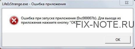 0xc000007b 1 - Ошибка 0xc000007b при запуске приложения или игры