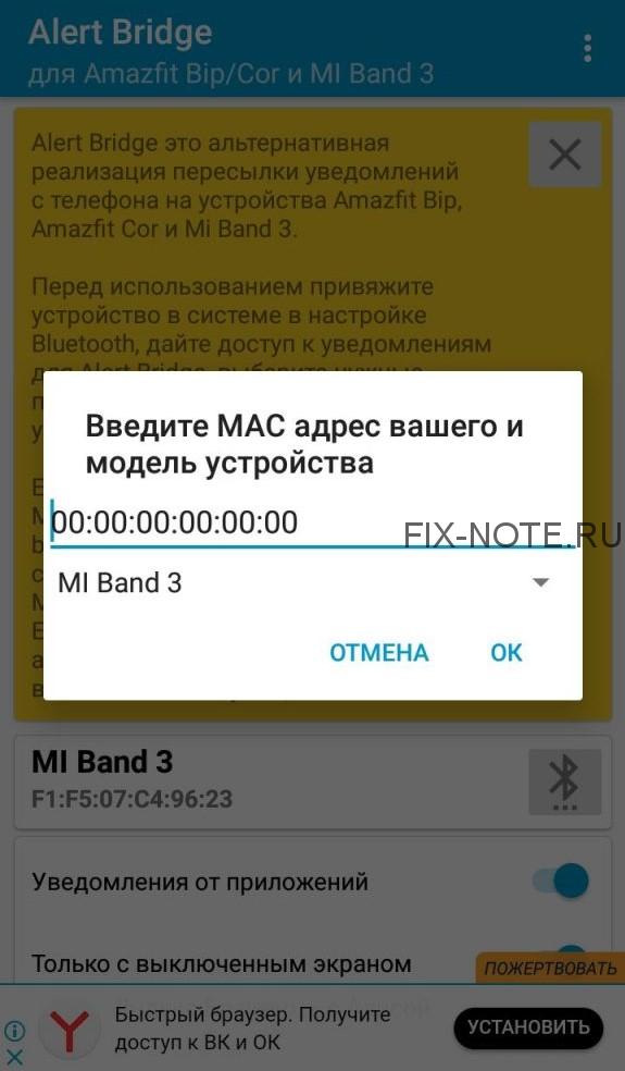 1 1 - Как включить уведомления в Mi Band 3