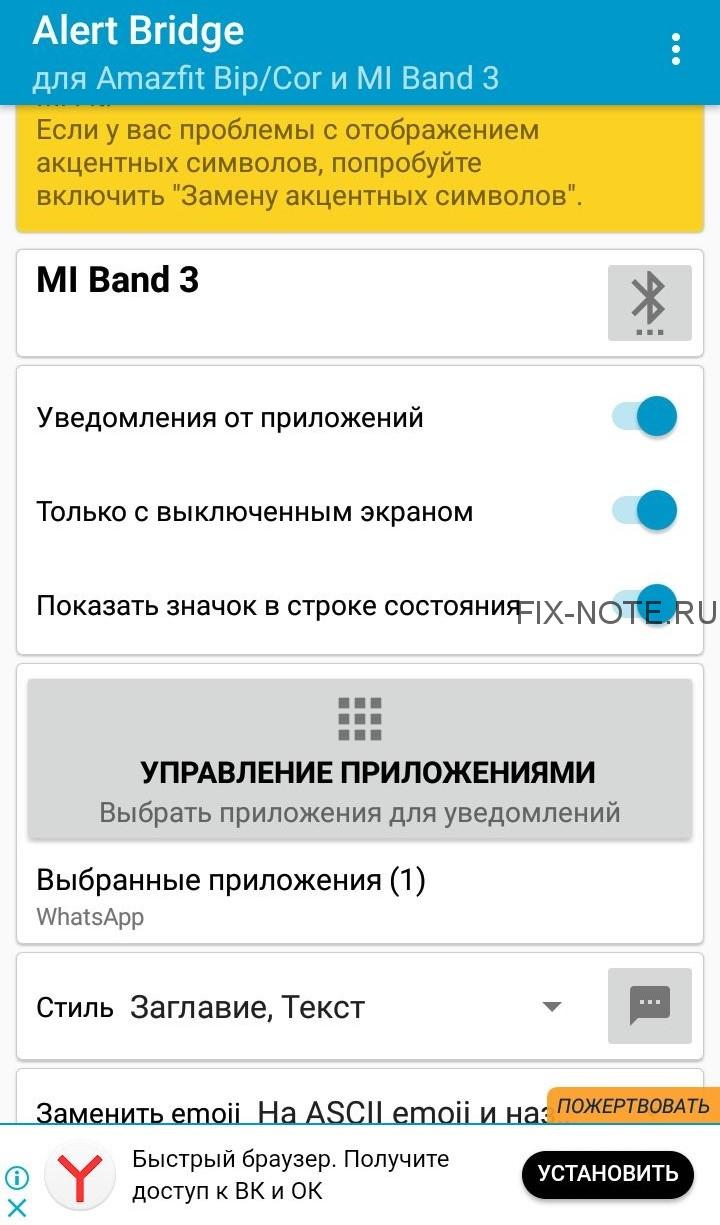 3 1 - Как включить уведомления в Mi Band 3