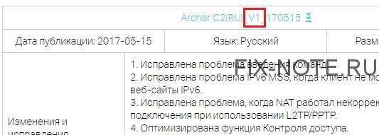HW version 1510042226749c - Как обновить прошивку роутера