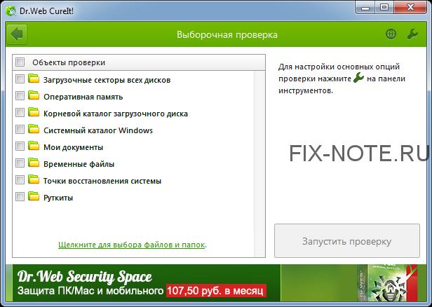 Screen Selection RU - Как очистить компьютер от вирусов