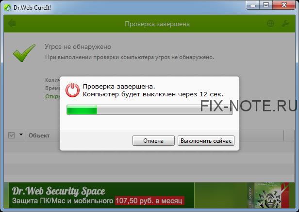 Screen Shutdown RU - Как очистить компьютер от вирусов