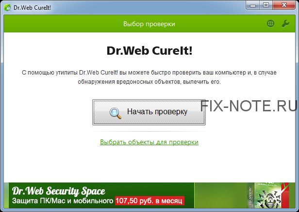 Screen Start RU - Как очистить компьютер от вирусов