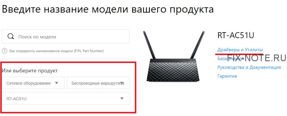 asusfirm - Роутер режет скорость по Wi-Fi - как исправить