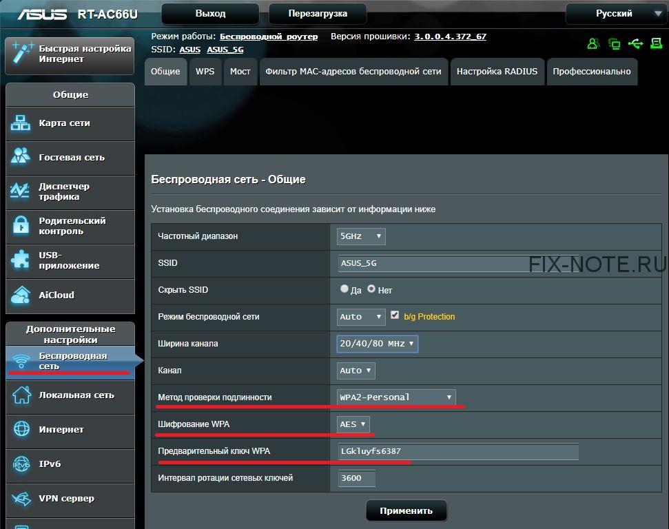 asusnast - Как сменить тип шифрования беспроводной сети и пароль на роутере