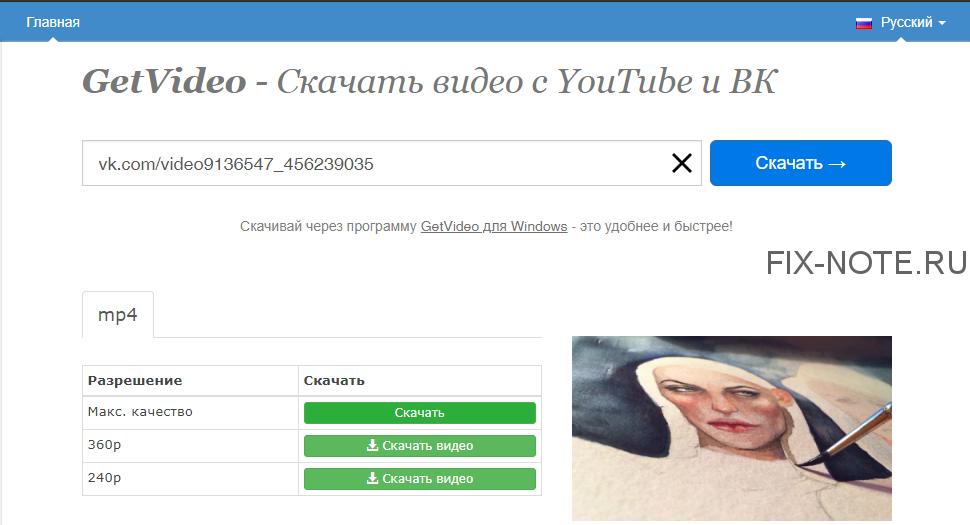 getvid 1 - Как скачать видео с ВК