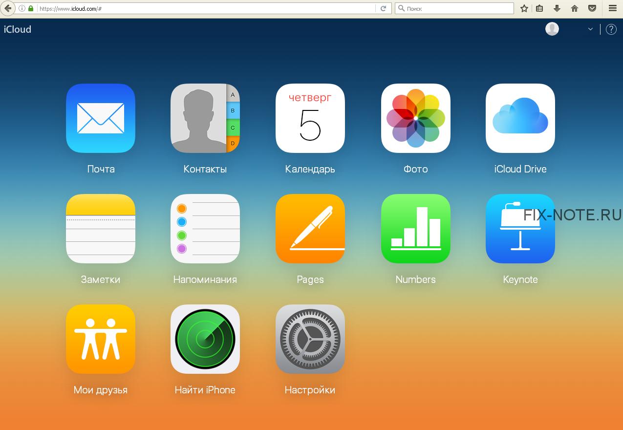 icloud2 - Как войти в iCloud с компьютера