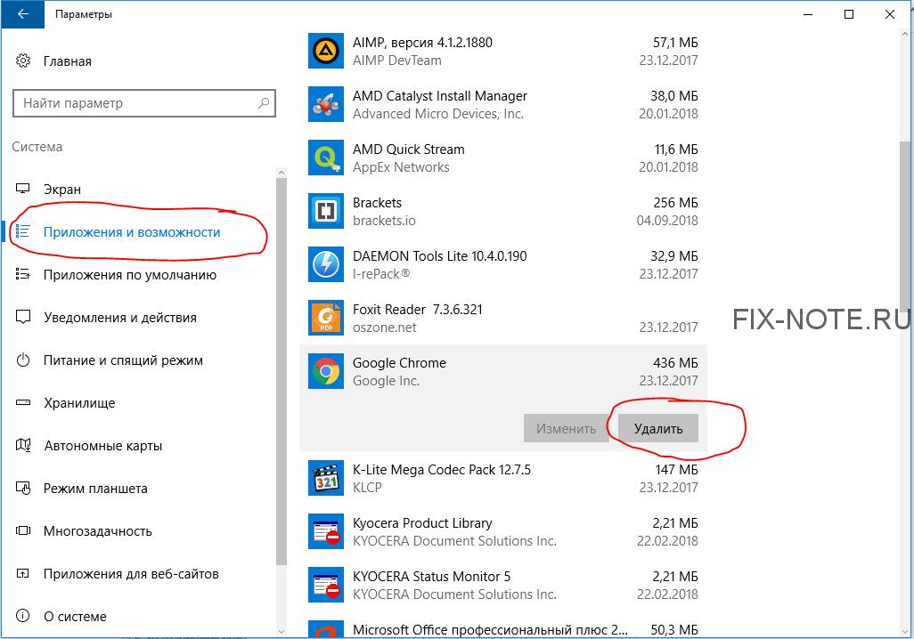 image 3 - Удаляем Microsoft OneDrive в Windows 10