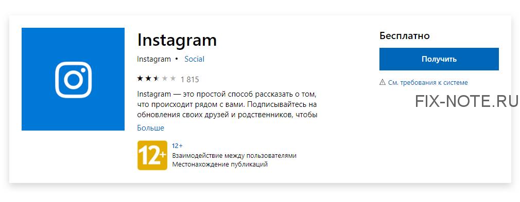 inst - Как опубликовать фото в Instagram с компьютера