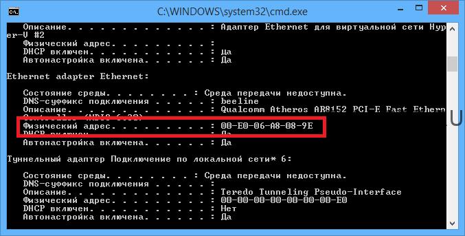 ipconfig mac