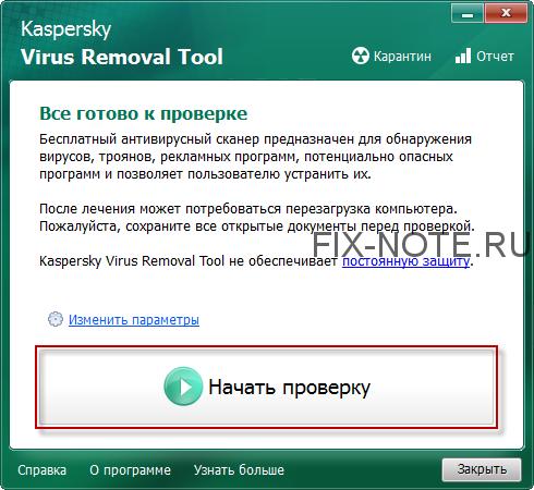 kvrt2015 8528 0114 258448 - Как очистить компьютер от вирусов