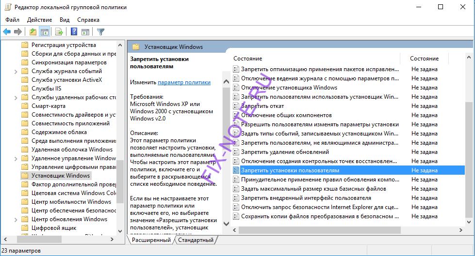 localgrouppol - Данная установка запрещена политикой, заданной системным администратором - решение ошибки