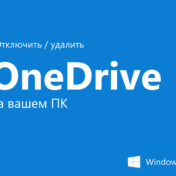 one drive deactivate remove windows 10