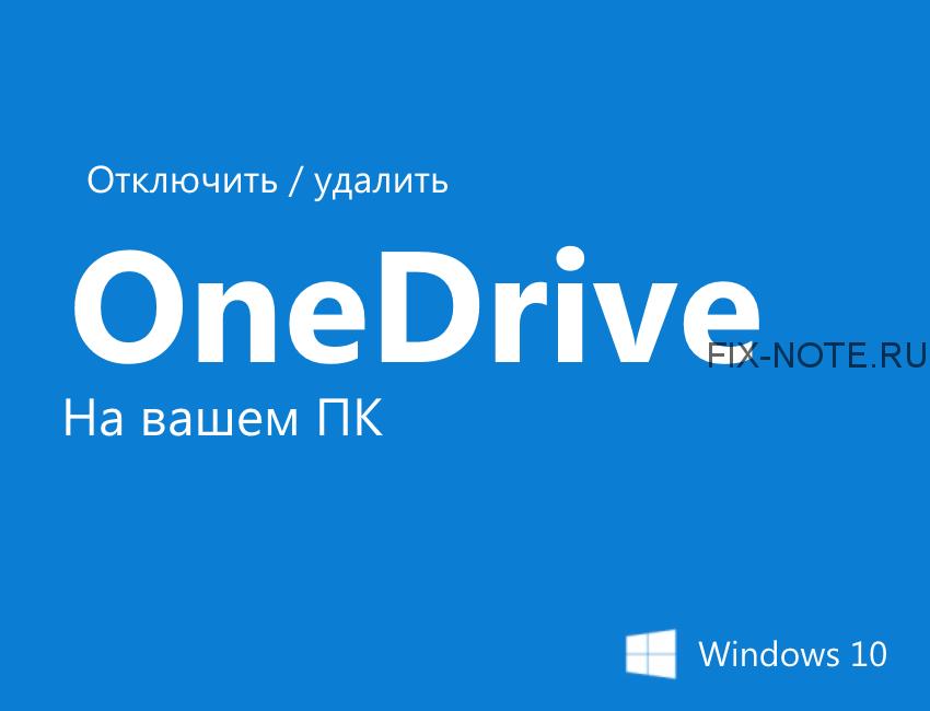 one drive deactivate remove windows 10