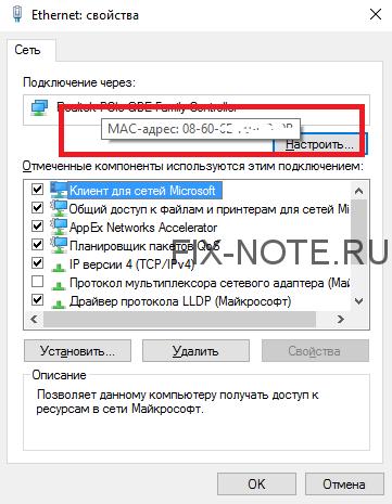 svoist - Как узнать MAC-адрес компьютера (сетевой карты) на Windows