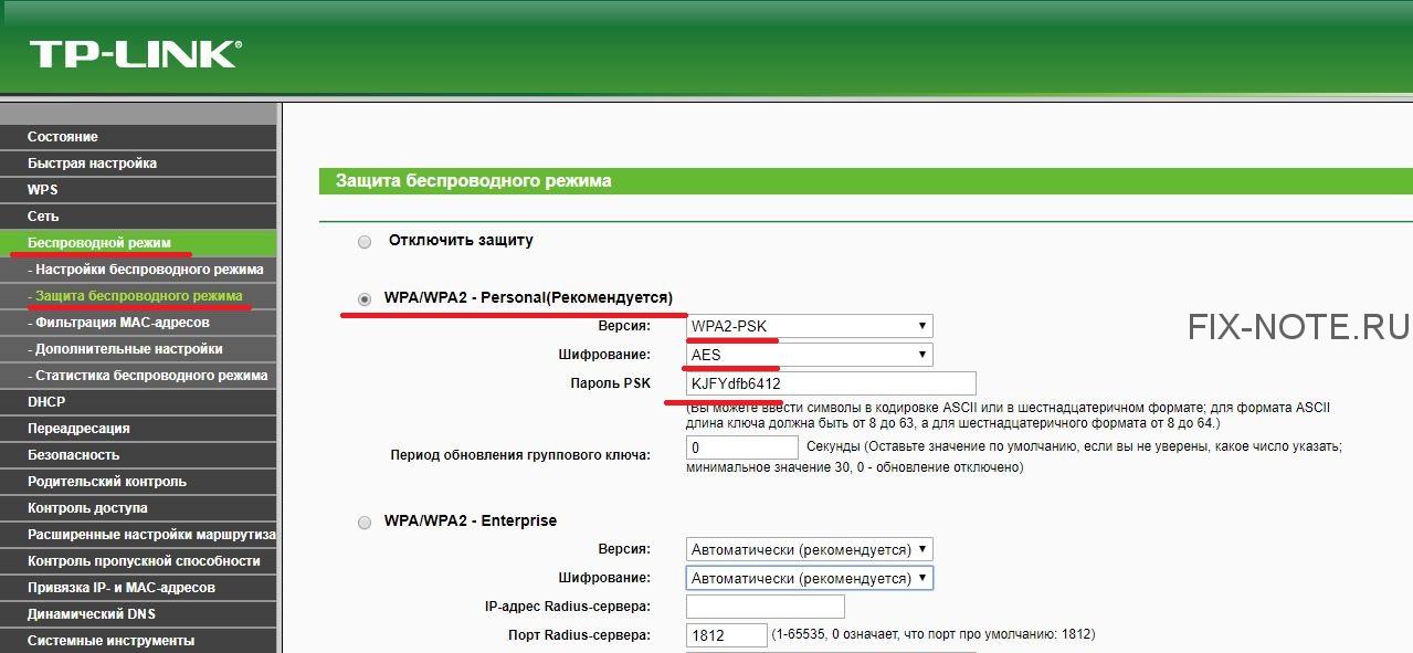 wifizash - Как сменить тип шифрования беспроводной сети и пароль на роутере