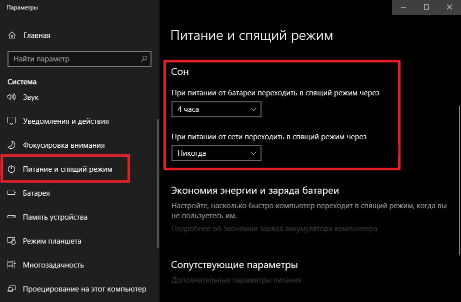 Сон - Как установить будильник на Windows 10