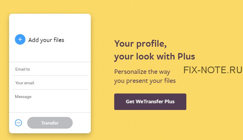 цуек - Как передать файлы большого размера по интернету
