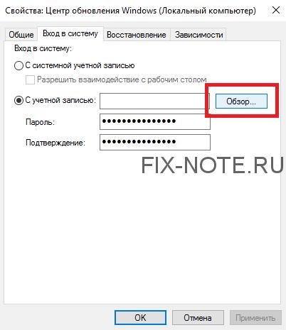 123111 - Как отключить обновления Windows 10