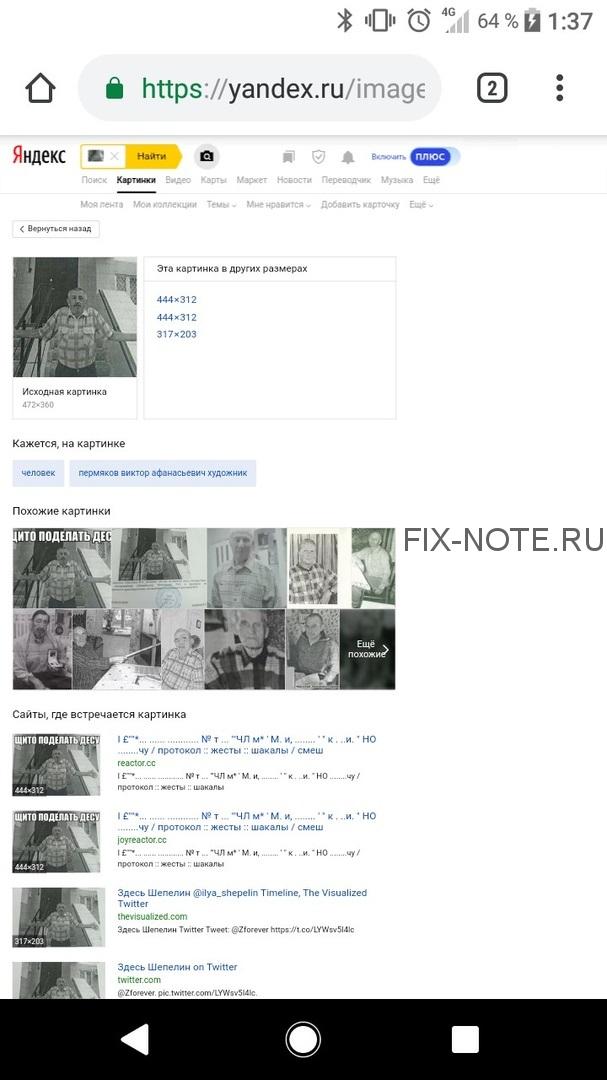 TysdrOsde4g - Поиск по картинке на Android и iPhone