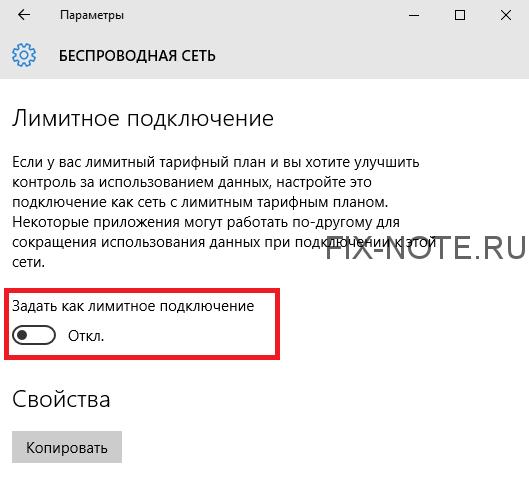 lim - Как отключить обновления Windows 10