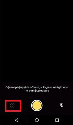 searges yandex alice - Поиск по картинке на Android и iPhone