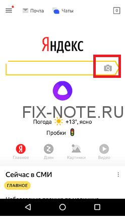 yandex bile app - Поиск по картинке на Android и iPhone