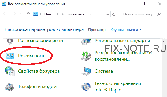 god mode control - Режим бога в Windows 10