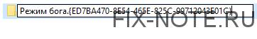 hezh - Режим бога в Windows 10