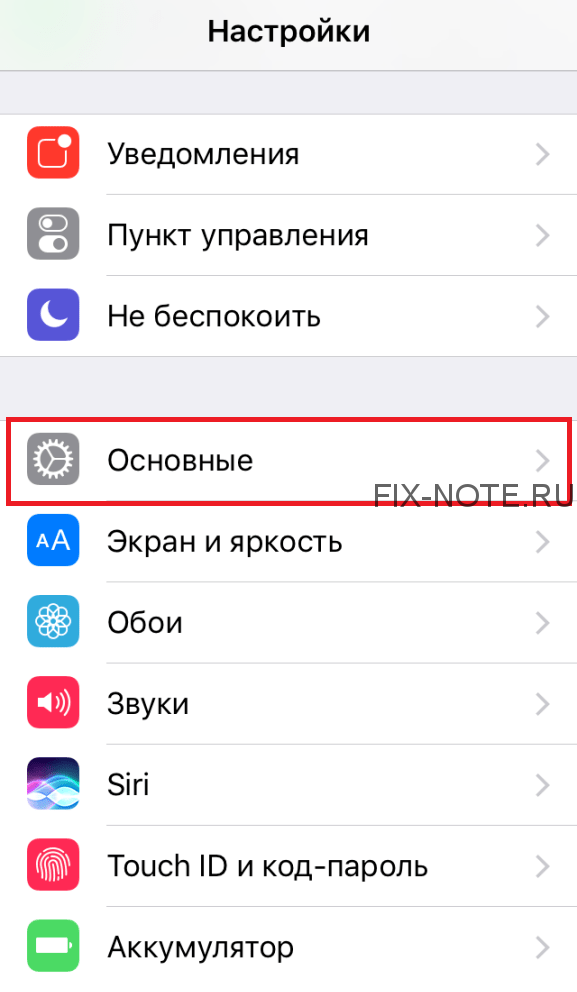 iphone settings1 - Как очистить память WhatsApp на iPhone