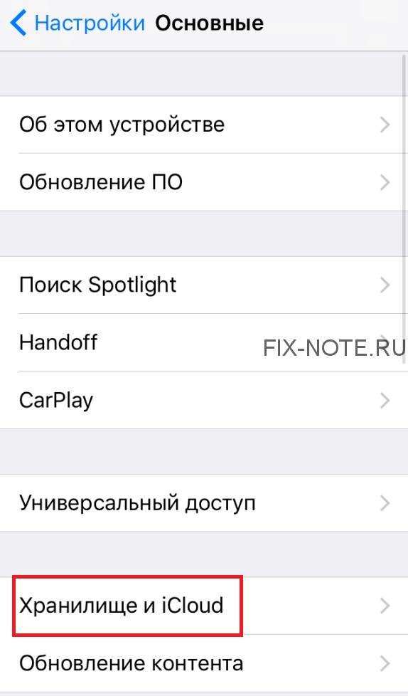 iphone settings2 - Как очистить память WhatsApp на iPhone