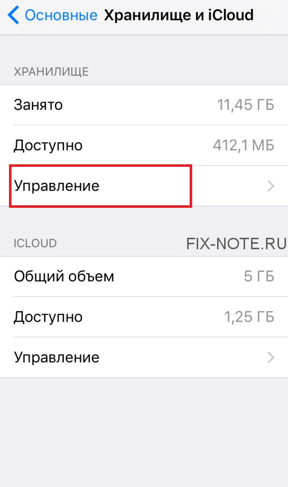 iphone settings3 - Как очистить память WhatsApp на iPhone