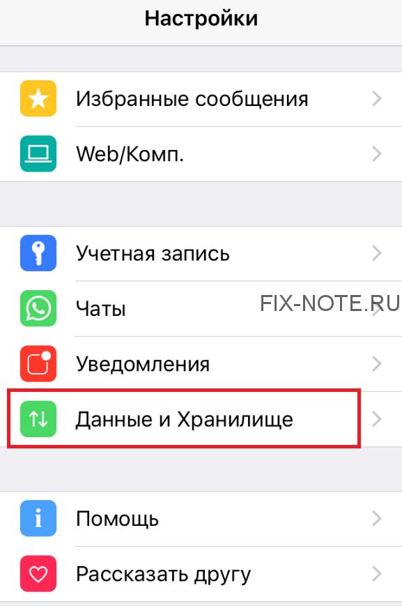 whatsapp settings1 - Как очистить память WhatsApp на iPhone