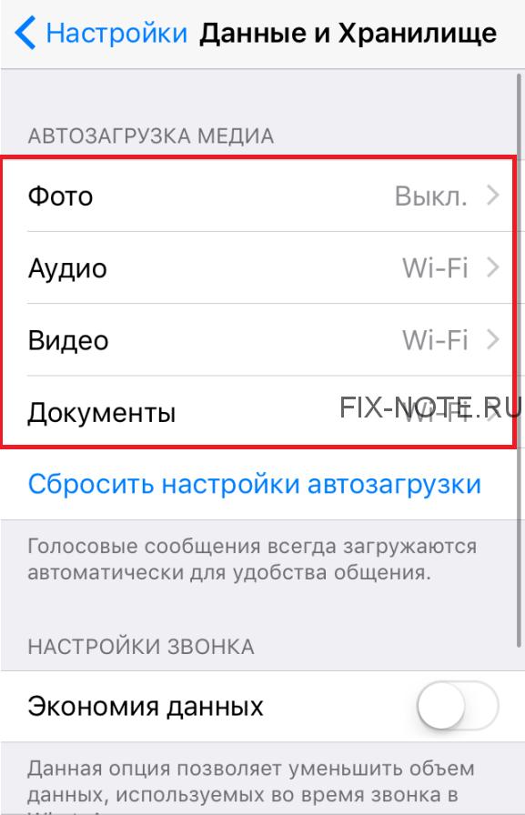 whatsapp settings2 - Как очистить память WhatsApp на iPhone