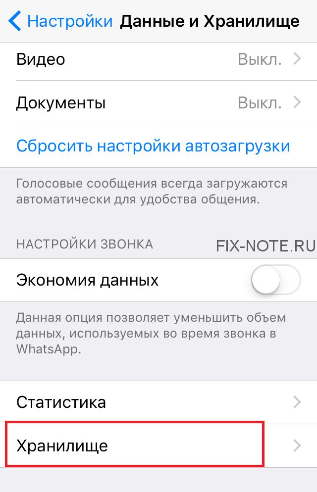 whatsapp settings4 - Как очистить память WhatsApp на iPhone