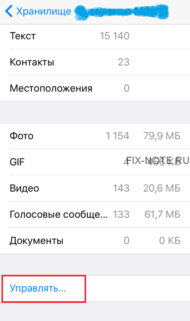 whatsapp settings61 607x1024 - Как очистить память WhatsApp на iPhone