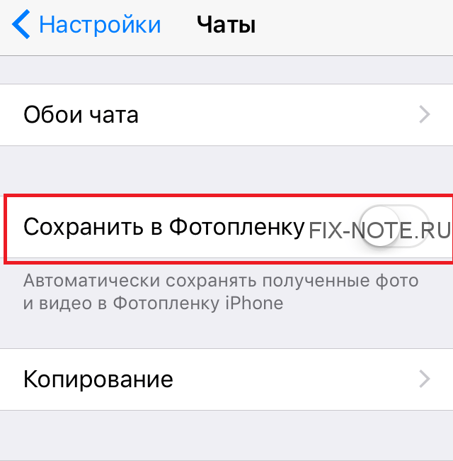 whatsapp settings8 - Как очистить память WhatsApp на iPhone