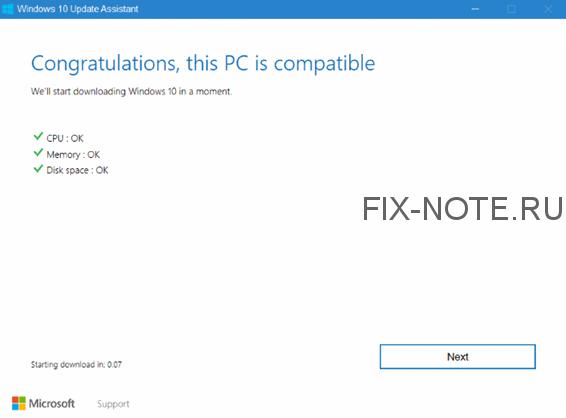 windows10 update assistant - Как обновить Windows 7 или 8 до Windows 10