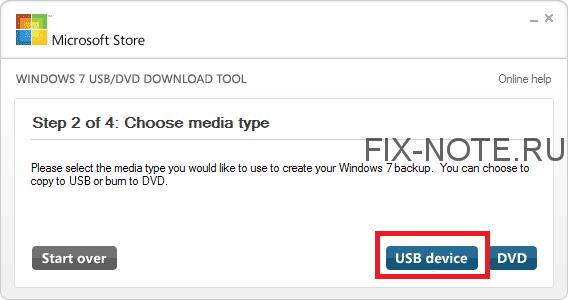 download tool2 - Как сделать загрузочную флешку с Windows 10