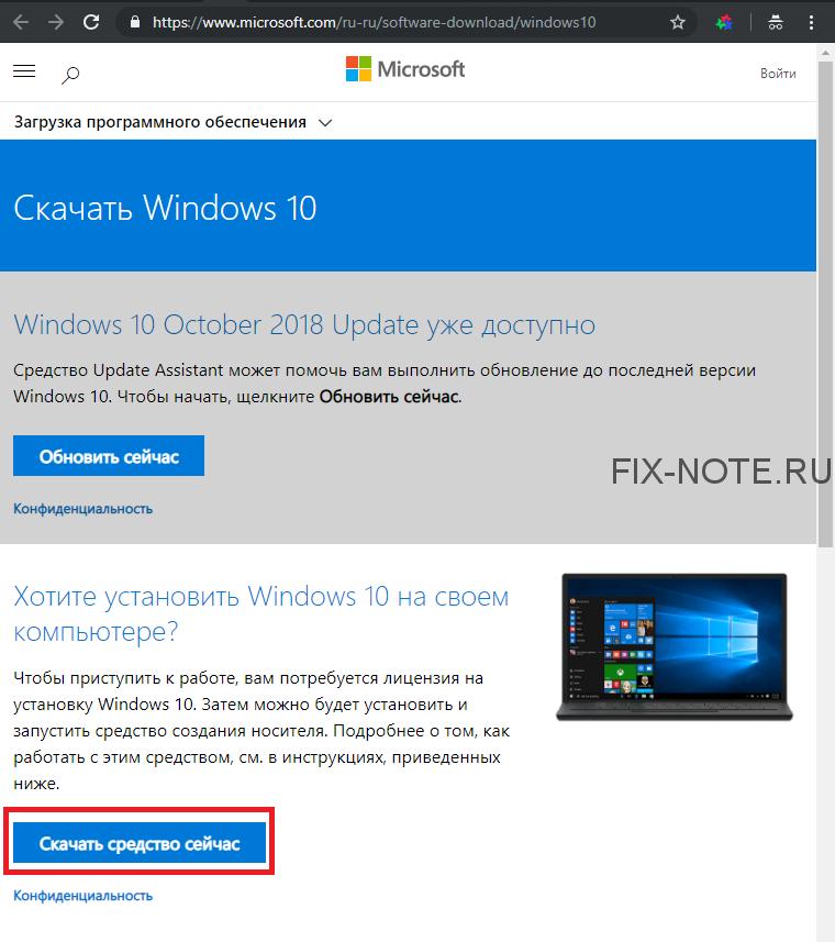 downloadwindows10mediacreationtool - Как сделать загрузочную флешку с Windows 10
