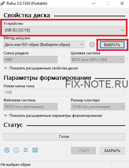 rufus 3 bootable1 - Как сделать загрузочную флешку в Rufus