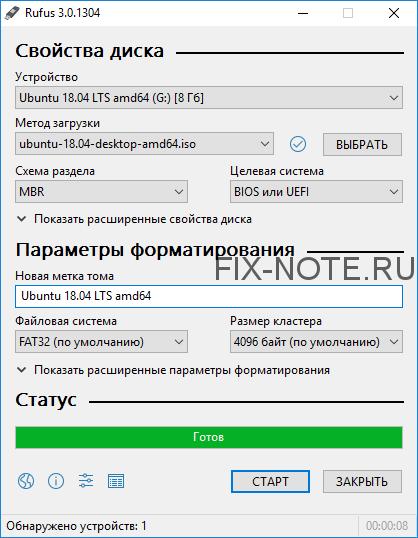 rufus ru - Как сделать загрузочную флешку с Windows 10