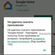 Ошибка 192 Google Play Market