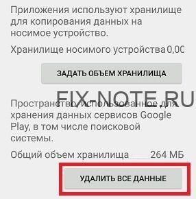 ServicesGooglePlayData - Код ошибки: 192 Play Market - Как исправить