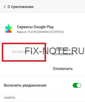 ServicesGooglePlayStop - Код ошибки: 192 Play Market - Как исправить