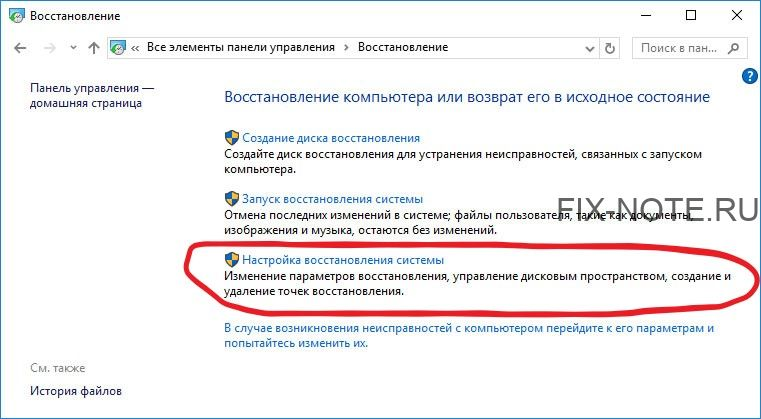 vosstanovlenie1 - Как создать точку восстановления Windows 10