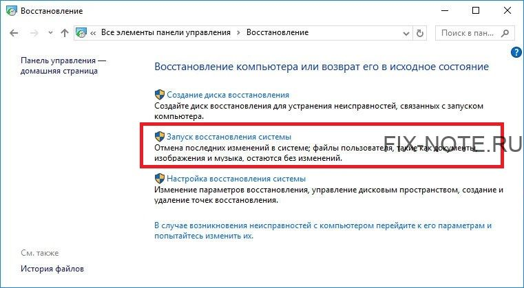 vosstanovlenie2 - Как создать точку восстановления Windows 10