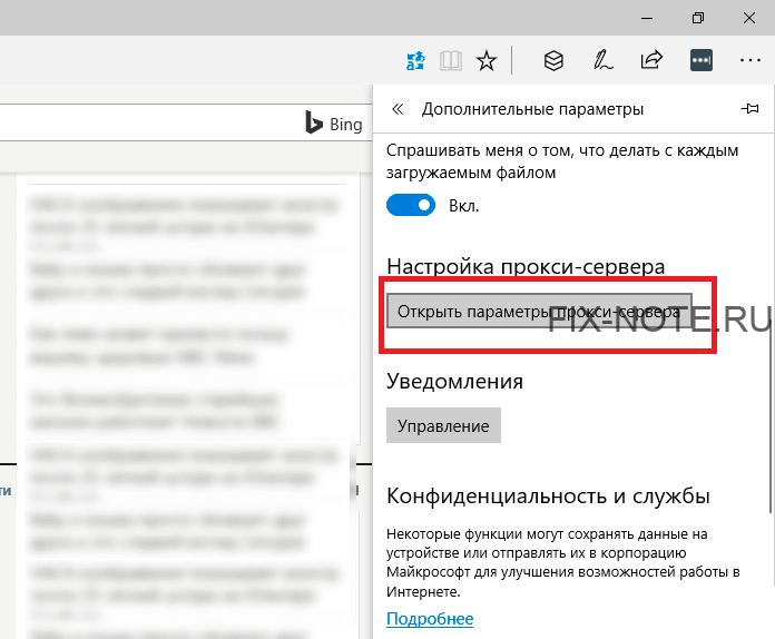 proksi server edge - Как добавить прокси в браузере Microsoft Edge?